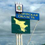 Основные достопримечательности Амурской области (с фото)