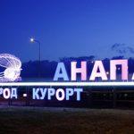 Главные достопримечательности Анапы с фото и описанием