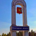 Достопримечательности Вологодской области: список, фото и описание