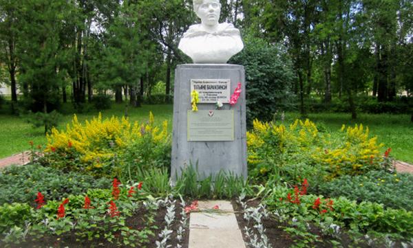 Памятник Т. Барамзиной