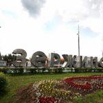Дзержинск (Нижегородская область) — обзор достопримечательностей