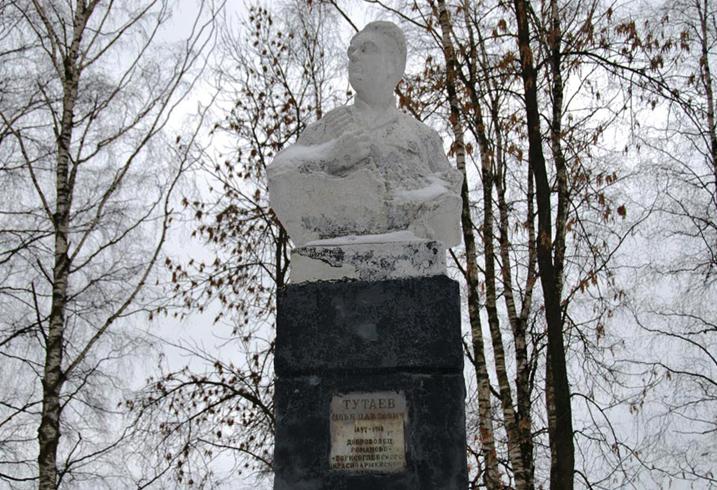 Памятник И. Тутаеву