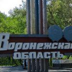 Достопримечательности Воронежской области (фото с описанием)