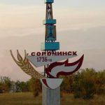 Достопримечательности Сорочинска: фото и описание