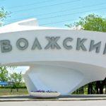 Город Волжский: достопримечательности и что посмотреть