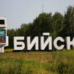Достопримечательности Бийска: список, фото и описание