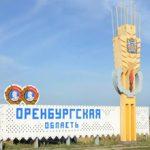 Главные достопримечательности Оренбургской области (с фото)