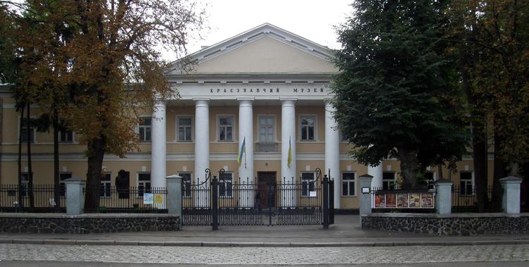 Ровенский областной краеведческий музей