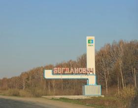 Достопримечательности Богдановича
