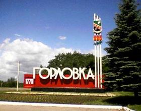 Достопримечательности и интересные места Горловки