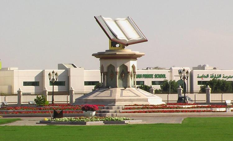 Монумент Священному Корану
