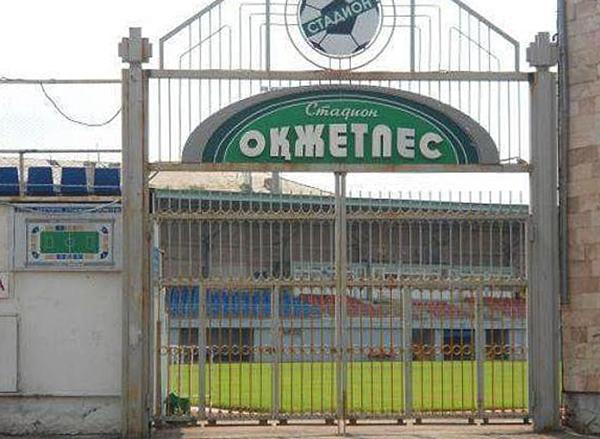Спортивный комплекс Окжетпес