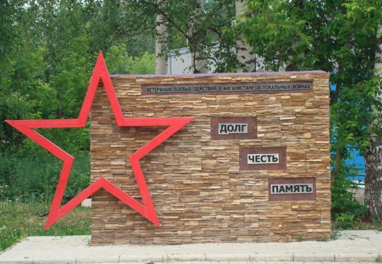 Памятник ветеранам боевых действий в Афганистане