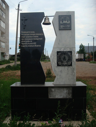 Памятник ликвидаторам аварии на Чернобыльской АЭС