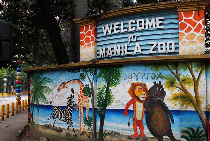 Зоопарк Манилы