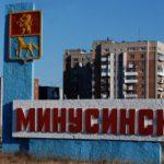 Достопримечательности Минусинска с фото и описанием