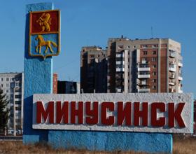 Достопримечательности Минусинска