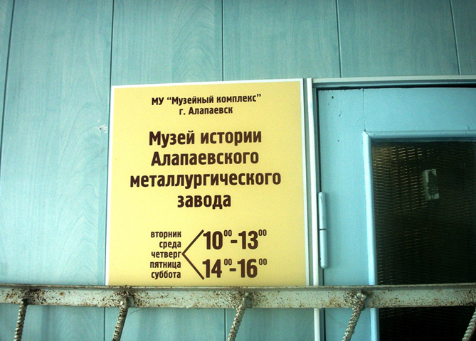 Музей металлургического завода