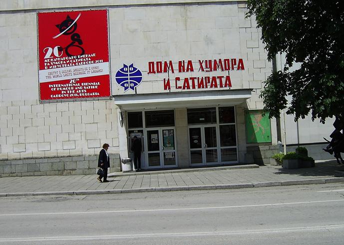 Музей сатиры и юмора в Габрово