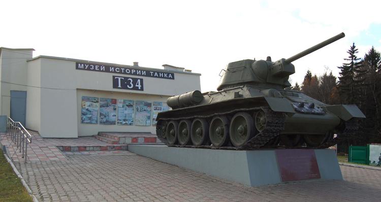 Мемориально-музейный комплекс «История танка Т-34»