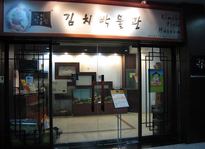 Музей Кимчи