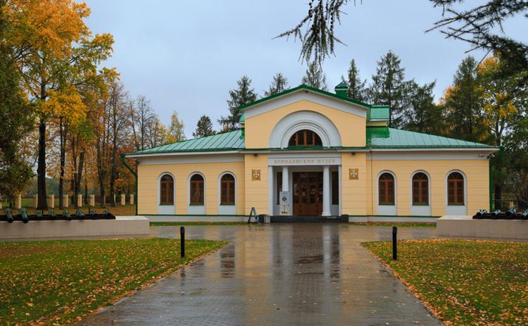 Государственный Бородинский военно-исторический музей-заповедник Бородино