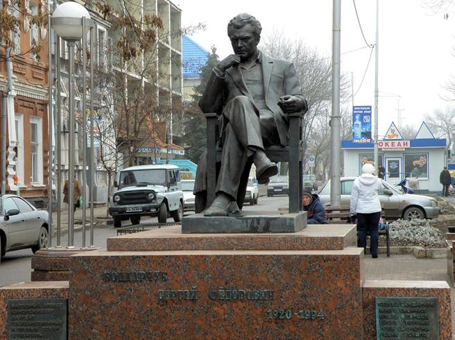Памятник С. Бондарчуку