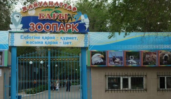 Карагандинский государственный зоопарк
