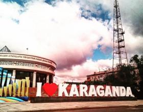 Город Караганда