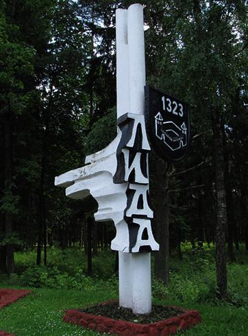 Знак города Лида