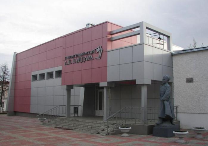 Литературно-мемориальный музей А.П. Гайдара