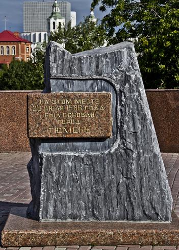 Памятный камень в честь основания города