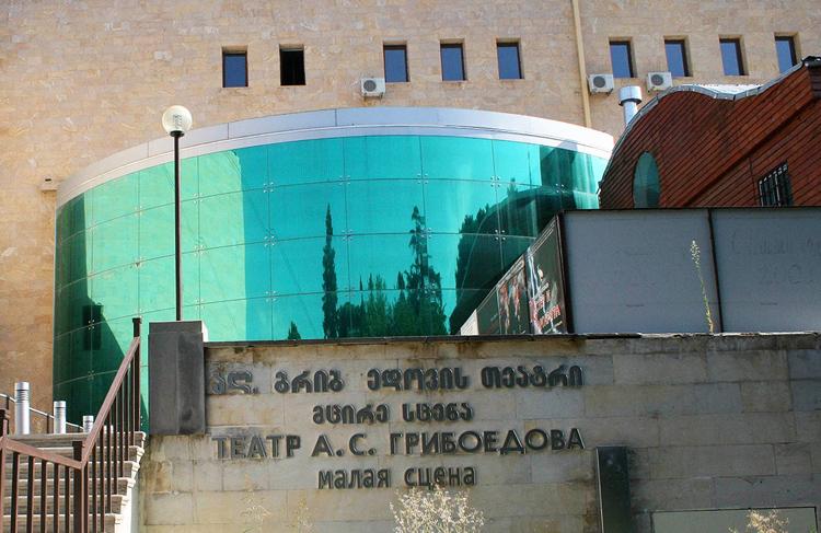 Русский драматический театр имени Грибоедова