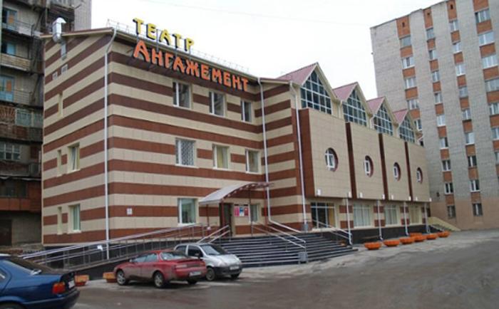 Молодежный театр Ангажемент