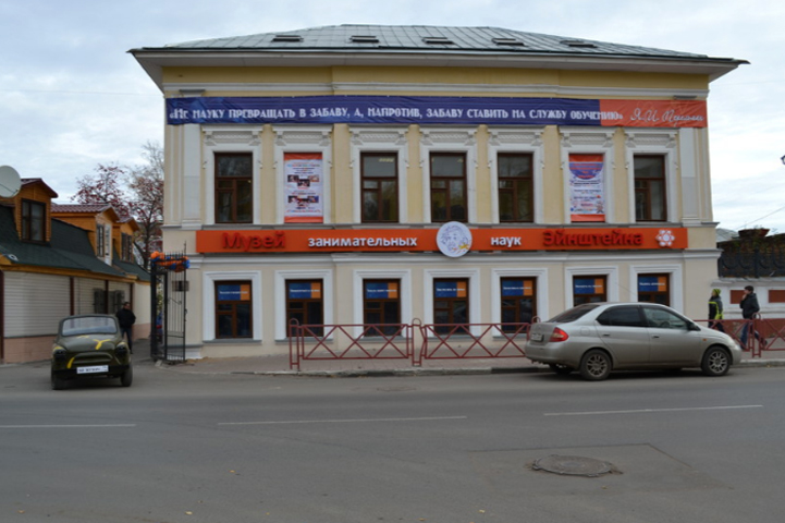 Музей занимательных наук Эйнштейна
