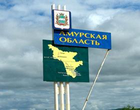 Основные достопримечательности Амурской области