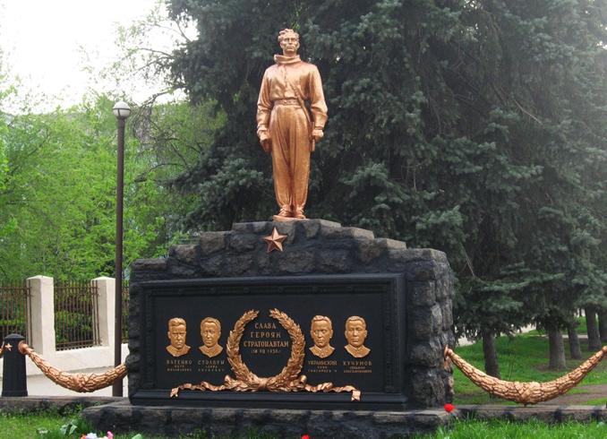 Памятникстратонавтам