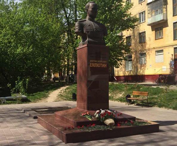 Памятник Д.В. Емлютину