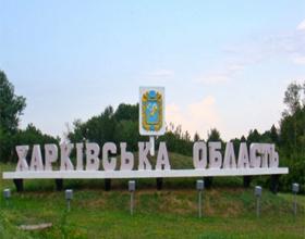 Достопримечательности и интересные места Харьковской области