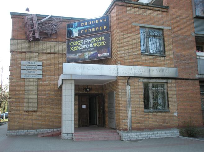 Картинная галерея имени А.А.Дейнеки