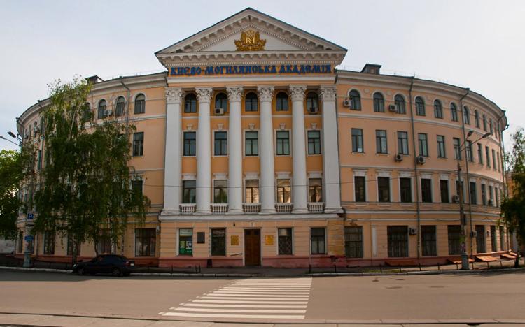 Киево - Могилянская академия