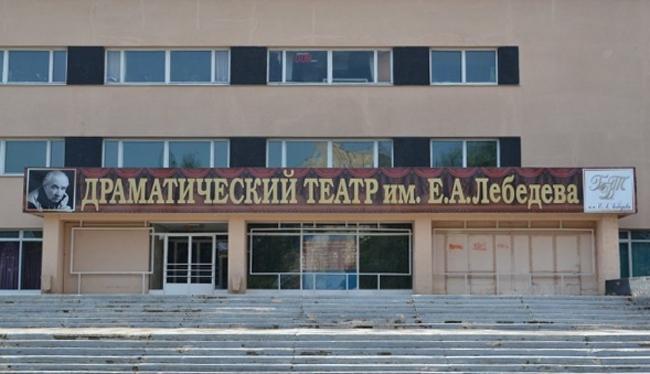 Драматический театр им. Е. А. Лебедева