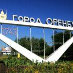 Достопримечательности Оренбурга: список, фото и описание