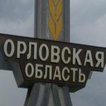 Достопримечательности и интересные места Орловской области