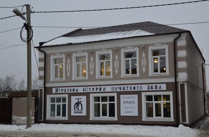 Музей истории печатного дела