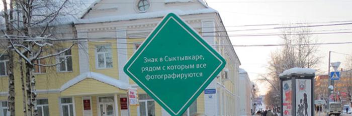 «Знак, рядом с которым все фотографируются»