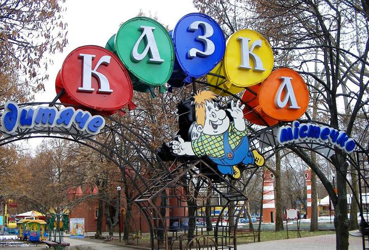 Детский городок «Сказка»