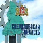 Главные достопримечательности Свердловской области с фото и описанием