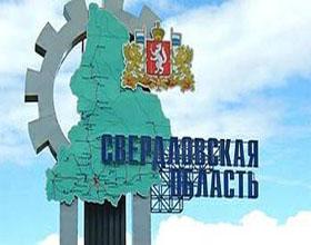 Главные достопримечательности Свердловской области