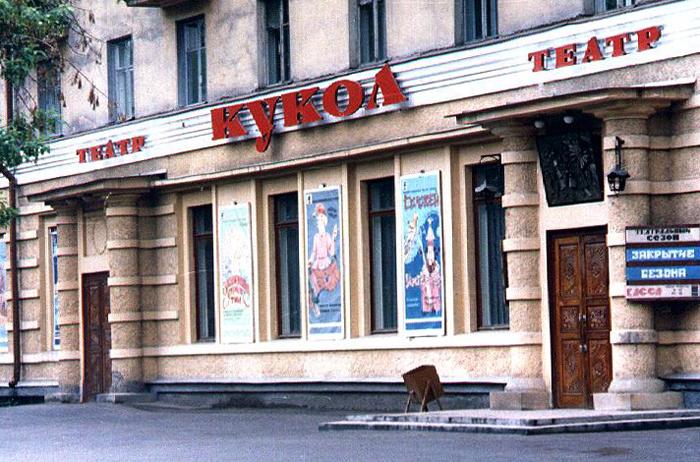 Театр кукол Сказ